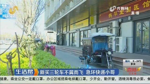 济南:新买三轮车不翼而飞 急坏快递小哥
