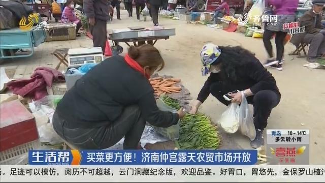 买菜更方便!济南仲宫露天农贸市场开放
