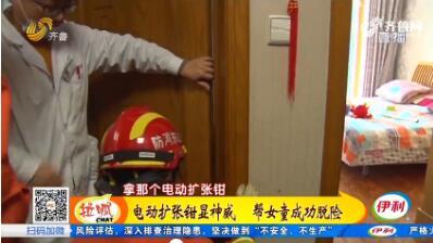 三岁女童门缝卡手 消防队员火速营救