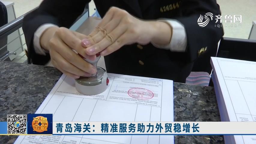 青岛海关:精准服务助力外贸稳增长《齐鲁金融》20200325播出