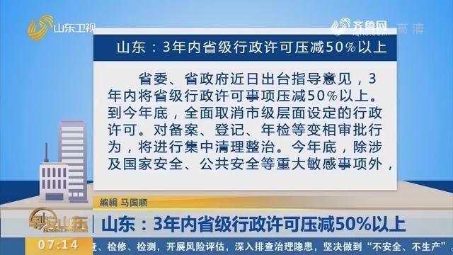 山东:3年内省级行政许可压减50%以上