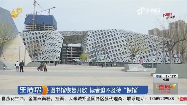"""济南:图书馆恢复开放 读者迫不及待""""探馆"""""""