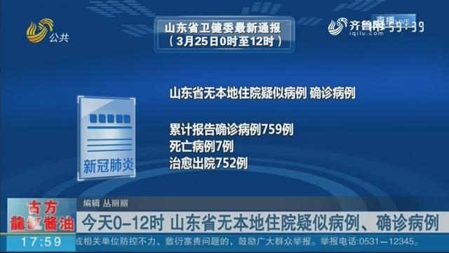 3月25日0-12时 山东省无本地住院疑似病例、确诊病例