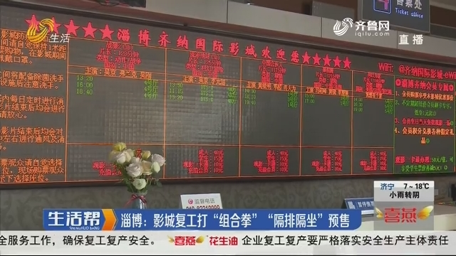 """淄博:影城复工打""""组合拳""""""""隔排隔坐""""预售"""