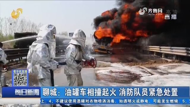 聊城:油罐车相撞起火 消防队员紧急处置
