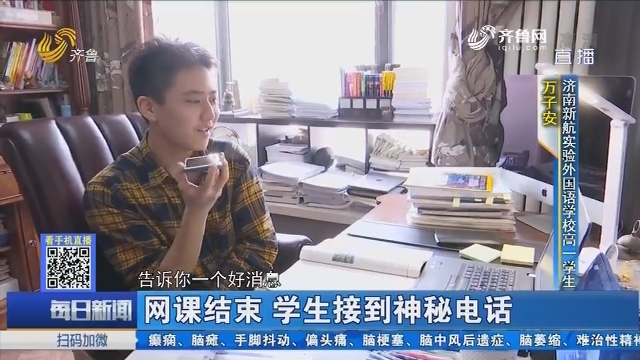 济南:网课结束 学生接到神秘电话