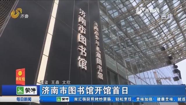 济南市图书馆开馆首日