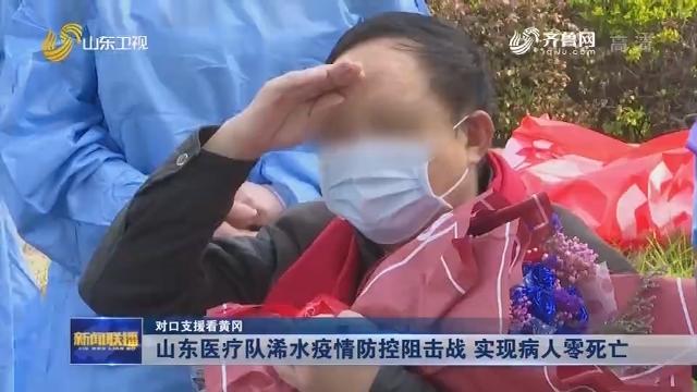 【对口支援看黄冈】山东医疗队浠水疫情防控阻击战 实现病人零死亡