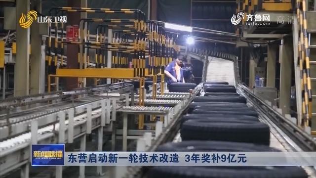 东营启动新一轮技术改造 3年奖补9亿元