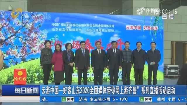 云游中国-好客山东2020全国媒体带你网上游齐鲁 系列直播活动启动