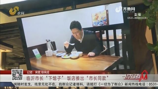 """临沂市长""""下馆子"""" 饭店推出""""市长同款"""""""