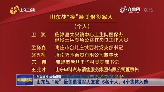 """【众志成城 抗击疫情】山东战""""疫""""最美退役军人发布 6名个人、4个集体入选"""