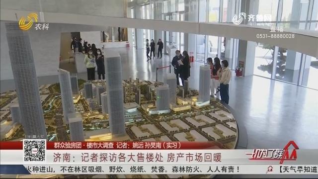 【群众验房团】济南:记者探访各大售楼处 房产市场回暖
