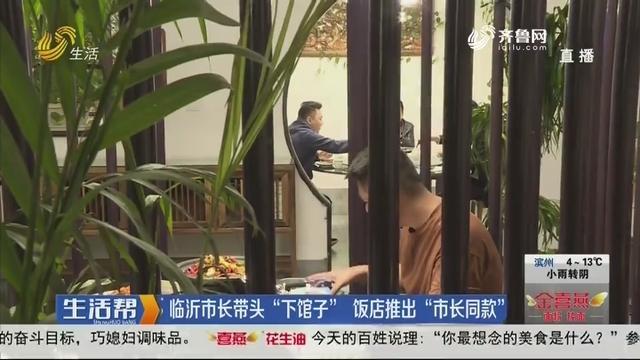 """临沂市长带头""""下馆子"""" 饭店推出""""市长同款"""""""