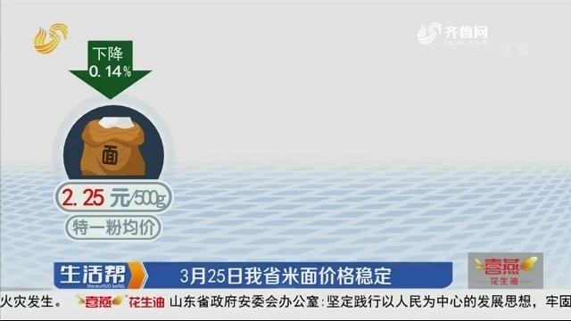 3月25日山东省米面价格稳定