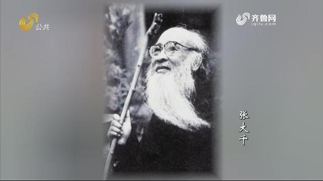 百年巨匠张大千第一期——《光阴的故事》20200325