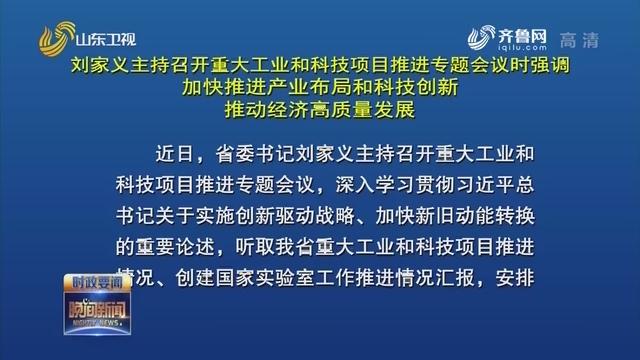 刘家义主持召开重大工业和科技项目推进专题会议