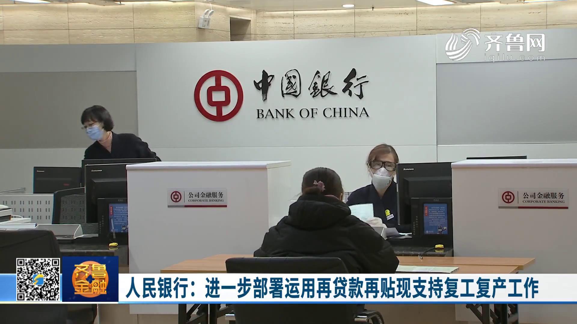 人民银行:进一步部署运用再贷款再贴现支持复工复产工作《齐鲁金融》20200325播出