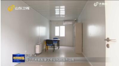 【众志成城 抗击疫情】青岛机场建起医学排查方舱 严格防控疫情输入