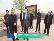 王宏志督导济南高新区大气污染防治工作