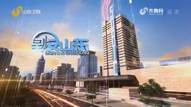 2020年03月26日早安山东完整版