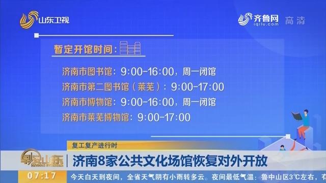 济南8家公共文化场馆恢复对外开放