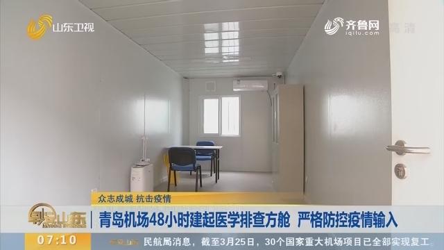 青岛机场48小时建起医学排查方舱 严格防控疫情输入