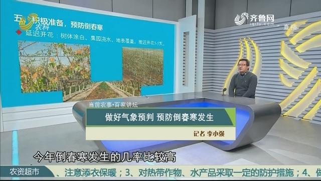 【当前农事·百家讲坛】做好气象预判 预防倒春寒发生