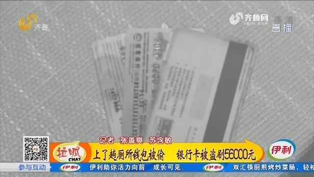 济南:上了趟厕所钱包被偷 银行卡被盗刷56000元
