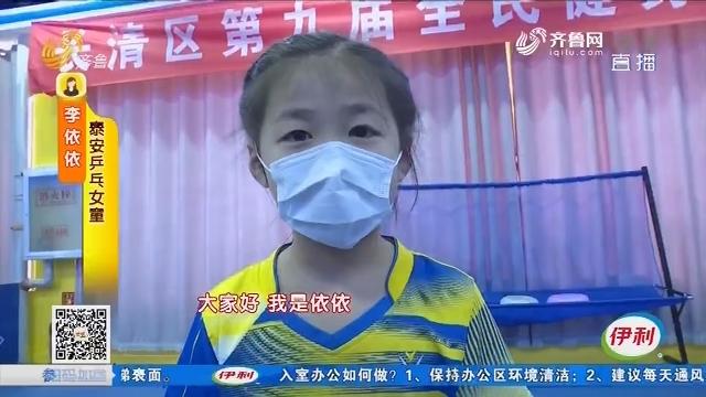 泰安:小鹿拜6岁女童为师 学打乒乓球