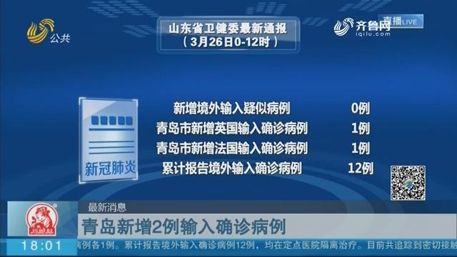 【最新消息】青岛新增2例输入确诊病例