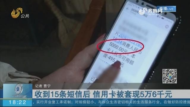济南:收到15条短信后 信用卡被套现5万6千元
