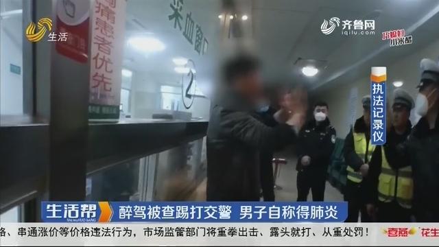 枣庄:醉驾被查踢打交警 男子自称得肺炎
