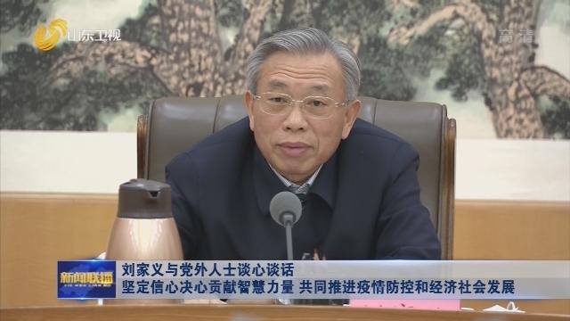 刘家义与党外人士谈心谈话 坚定信心决心贡献智慧力量 共同推进疫情防控和经济社会发展