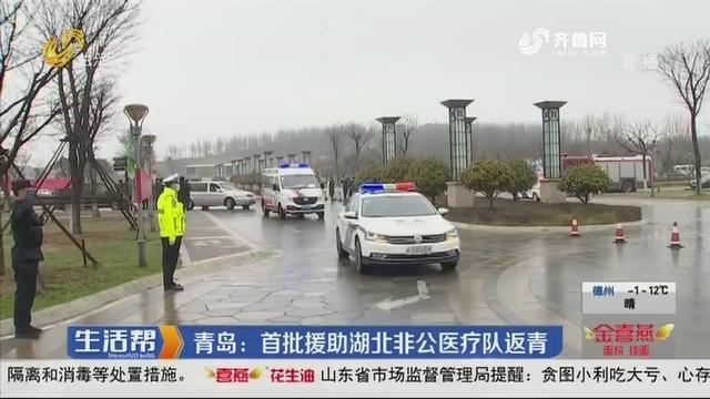 青岛:首批援助湖北非公医疗队反青