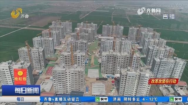 【改革攻坚在行动】聚焦黄河滩迁建:跟着老马探新房
