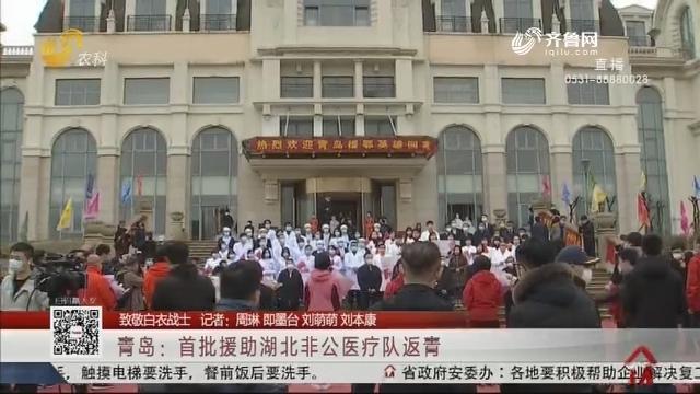 【致敬白衣战士】青岛:首批援助湖北非公医疗队返青