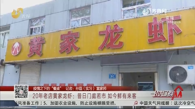 """【疫情之下的""""餐桌""""】20年老店黄家龙虾:昔日门庭若市 如今鲜有来客"""
