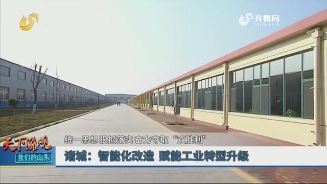 """【统一思想 狠抓落实 奋力夺取""""双胜利""""】诸城:智能化改造 赋能工业转型升级"""