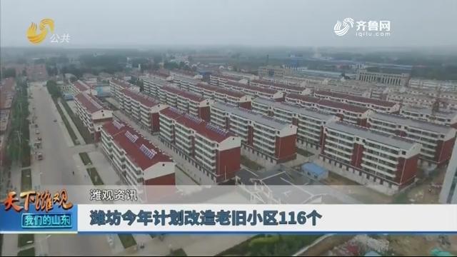 【潍观资讯】潍坊今年计划改造老旧小区116个