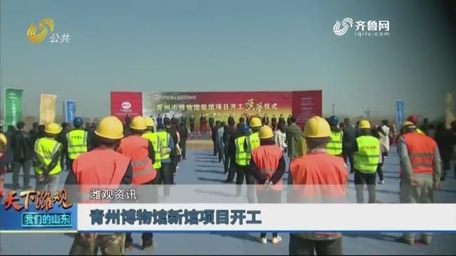 【潍观资讯】青州博物馆新馆项目开工