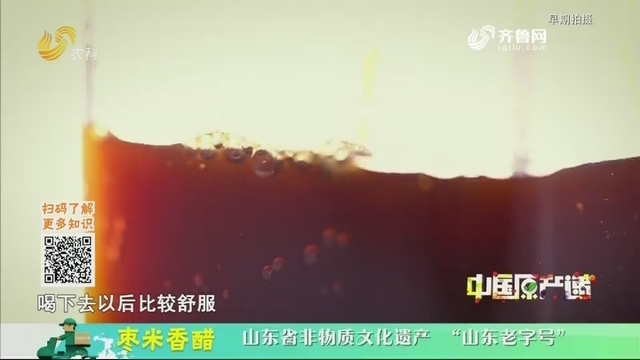 20200326《中国原产递》:枣米香醋
