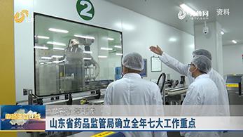 山东省药品监管局确立全年七大工作重点