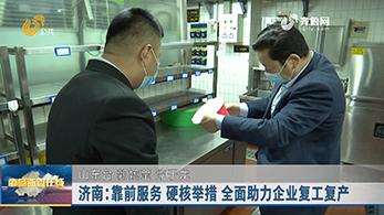 济南:靠前服务 硬核举措 全面助力企业复工复产