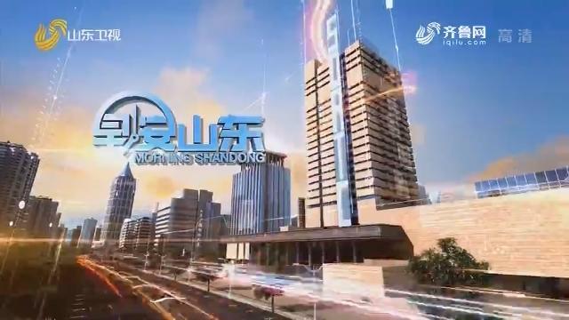 2020年03月27日早安山东完整版