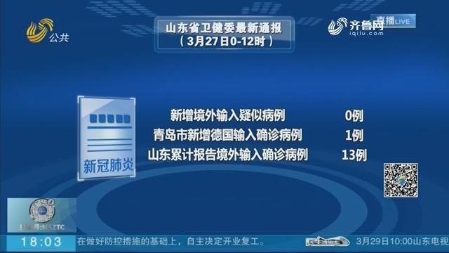 青岛新增1例德国输入确诊病例