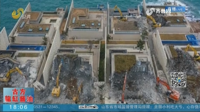 破坏礁岩 青岛涵碧楼别墅区开始拆除