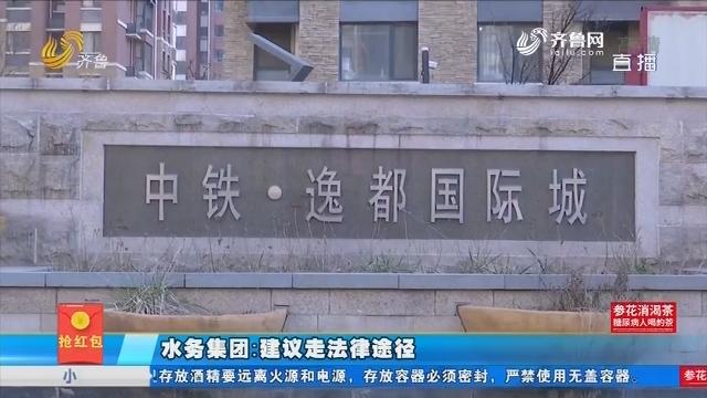 济南:追踪!水管漏水 演出器材被损坏