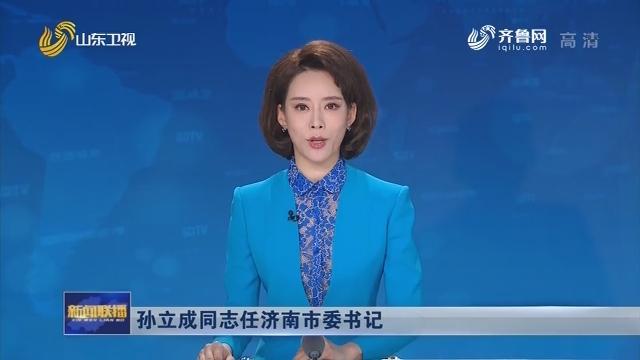 孙立成同志任济南市委书记
