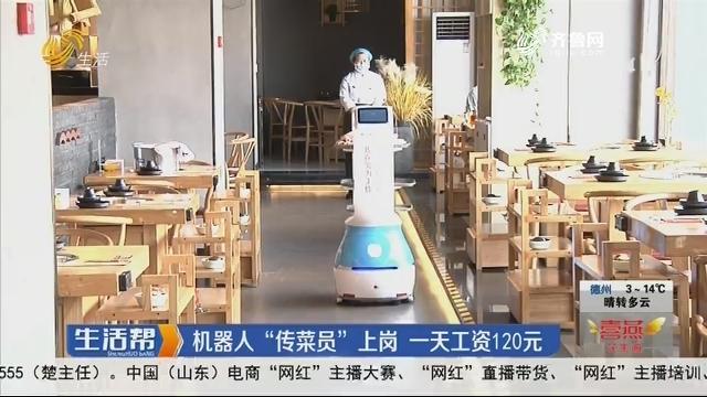 """机器人""""传菜员""""上岗 一天工资120元"""